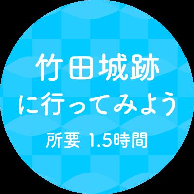 竹田城に行ってみよう