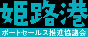 姫路港ポートセールス推進協議会