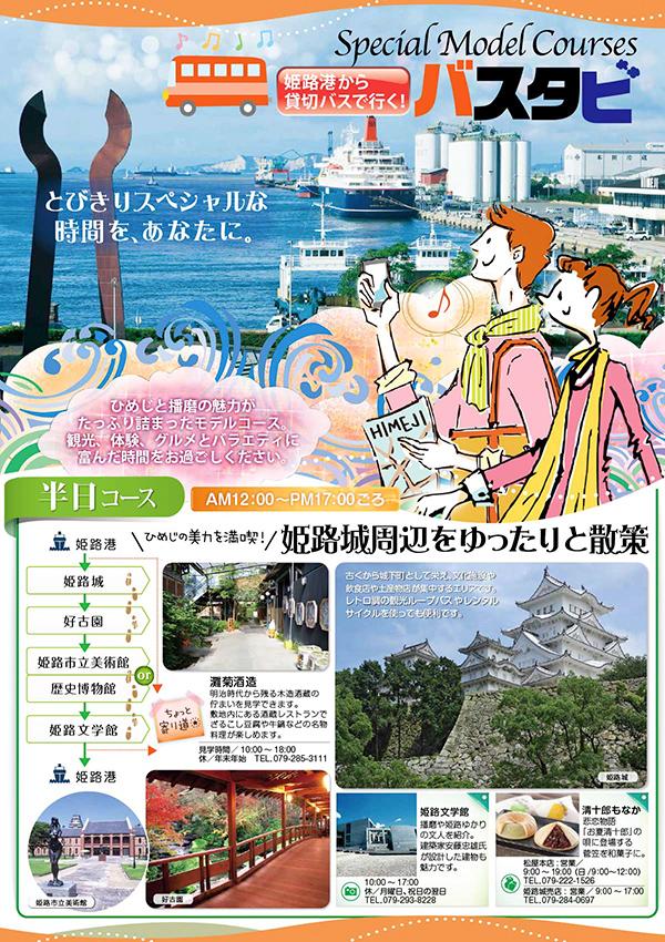 姫路港から貸し切りバスで行くモデルコース