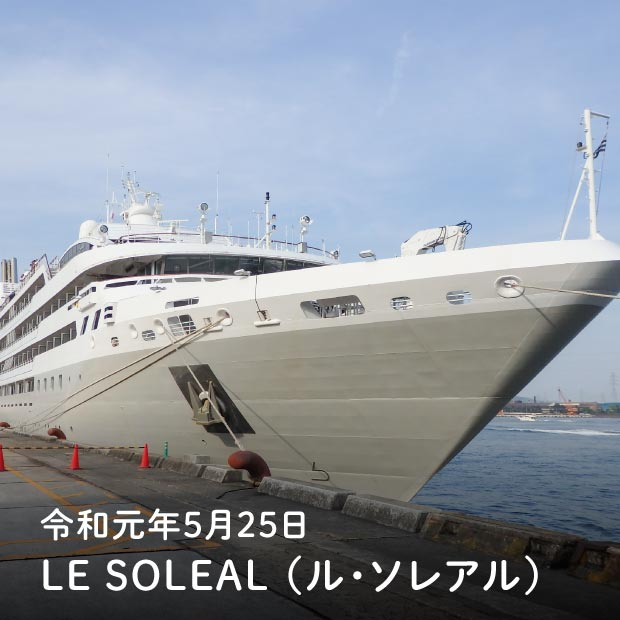 LE SOLEAL(ル・ソレアル)