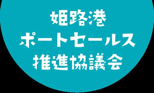 姫路港ポートセールス推進協議会ロゴ