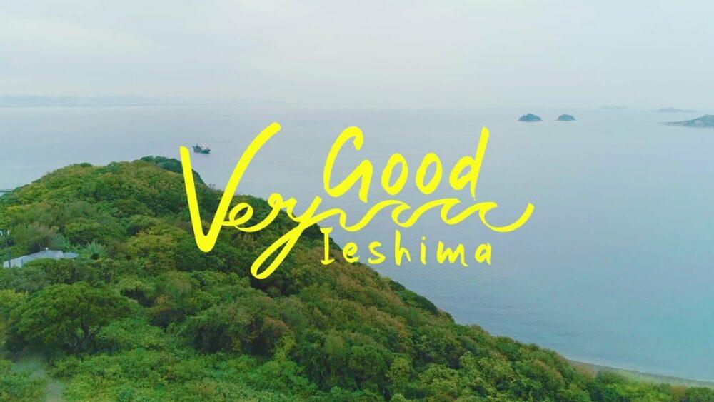 姫路港の魅力ある観光スポット紹介「家島」